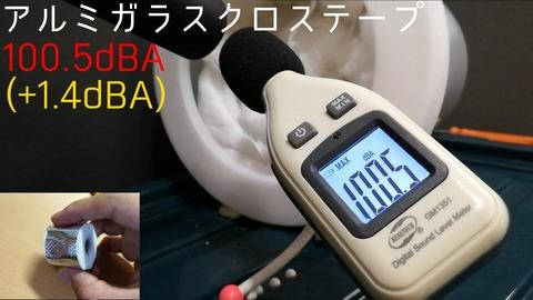 08サイレンサーカスタム③防音シールc