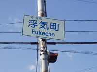 20120323_fuketyou_01