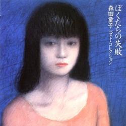 Album_de_Douji_Morita