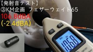 07サイレンサー③フェザー65c