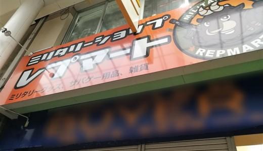 【ショップレビュー】実は大分発「レプマート 大分中央町店」さんへ