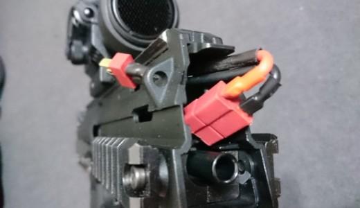 【マルイ MP7A1】外部バッテリー用配線のススメ② 小技篇