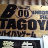 【フィールドレビュー】アウトドアとインドアがある福岡県「豚小屋フィールド」