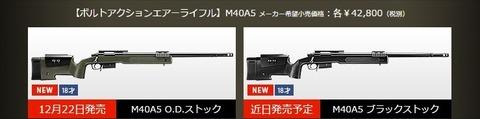 【光学機器レビュー】T1タイプドットサイト「ECOS-O マイクロドットサイト」もやっぱり軽くて大好き