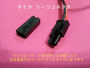 【マルイ 電動MP7A1】メンテナンス&FET搭載カスタム④ 外部バッテリー配線の工夫と組み上げ篇