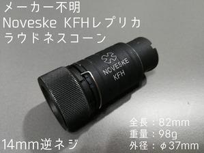【レビュー】色んなフラッシュハイダーも発射音を検証しつつレビュー