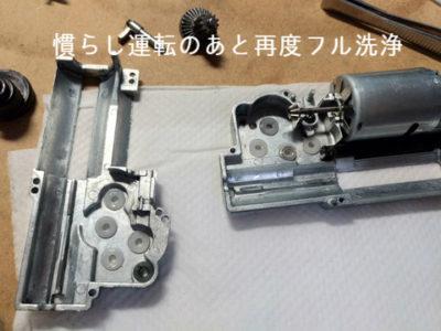 【マルイ 電動MP7A1】モーター変更とついでにスプリングを新品に