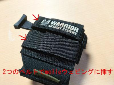【装備レビュー】「Warrior Assault Systems ユニバーサルホルスター」がSOCOM Mk23をイイ感じに包み込む