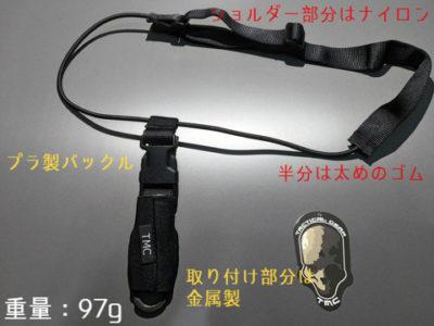 【装備レビュー】MP7A1をサブ化する為に②「TMC GIタイプ バンジースリング」篇